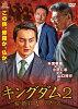 キングダム2 ~首領になった男~/DVD/DALI-11550