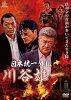 日本統一外伝 川谷雄一/DVD/DALI-11556