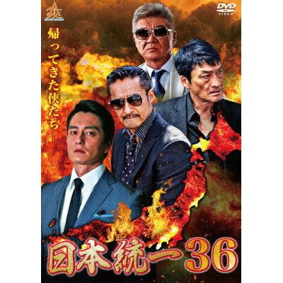 日本統一36/DVD/DALI-11566