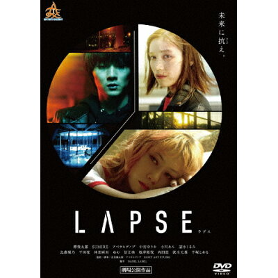 LAPSE ラプス/DVD/DALI-11586