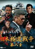 日本極道戦争 第八章/DVD/DALI-11702