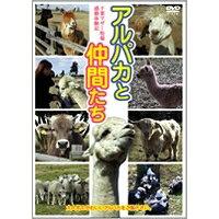 アルパカと仲間たち/DVD/KJPRK-0002