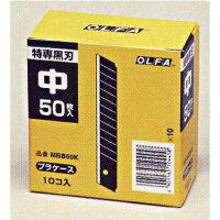 オルファ  OLFA カッター 替刃 中 MBB50K 500枚  50枚入×10 63-1536