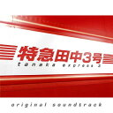 特急田中3号 オリジナル・サウンドトラック/CD/NQCL-2003