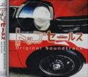 NHK土曜ドラマ「トップセールス」オリジナル・サウンドトラック/CD/NQCL-4002