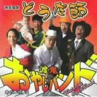 熟年援歌どうだ節/CDシングル(12cm)/NQCL-4004