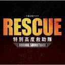 RESCUE~特別高度救助隊 オリジナル・サウンドトラック/CD/NQCL-2021