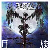月族 tsukizoku/CD/UZCL-1002