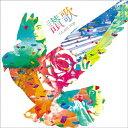 讃歌/CD/UZCL-1023