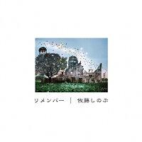 リメンバー/CDシングル(12cm)/UZCL-1024