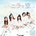 バニラな空/CDシングル(12cm)/RPK-1007