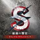 TBS系 日曜劇場「S(エス)-最後の警官-」オリジナル・サウンドトラック/CD/UZCL-2053