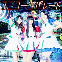 ユニコーンパレード(初回生産限定盤)/CDシングル(12cm)/RPK-1017
