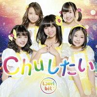 Chuしたい(初回生産限定盤)/CDシングル(12cm)/RPK-1046
