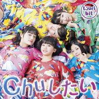Chuしたい(通常盤B)/CDシングル(12cm)/RPK-1049