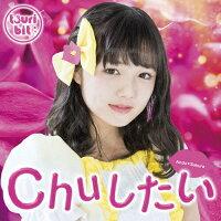 Chuしたい(初回生産限定/安藤咲桜Ver.盤)/CDシングル(12cm)/RPK-1051
