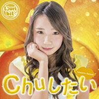Chuしたい(初回生産限定/竹内夏紀Ver.盤)/CDシングル(12cm)/RPK-1053