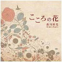 こころの花/CDシングル(12cm)/NQKS-1013