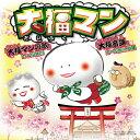 大福マンの歌/CDシングル(12cm)/NQKS-1017