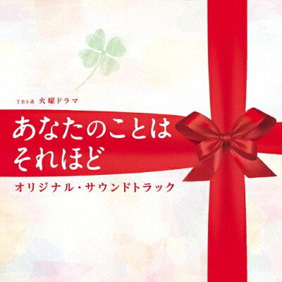 TBS系 火曜ドラマ「あなたのことはそれほど」オリジナル・サウンドトラック/CD/UZCL-2110