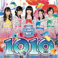 1010~とと~/CDシングル(12cm)/RPK-1060