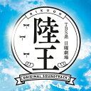 TBS系 日曜劇場 陸王 オリジナル・サウンドトラック/CD/UZCL-2123