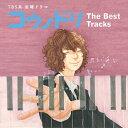 TBS系 金曜ドラマ「コウノドリ」The Best Tracks/CD/UZCL-2124