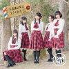 不思議な旅はつづくのさ(初回生産限定盤)/CDシングル(12cm)/RPK-1066