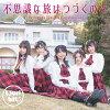 不思議な旅はつづくのさ/CDシングル(12cm)/RPK-1068