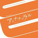 TBS系 金曜ドラマ「アンナチュラル」オリジナル・サウンドトラック/CD/UZCL-2130