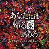 TBS系 金曜ドラマ「あなたには帰る家がある」オリジナル・サウンドトラック/CD/UZCL-2135