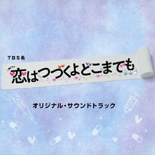 tbs 火曜 ドラマ