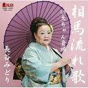 相馬流れ歌/CDシングル(12cm)/ENKA-10001
