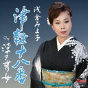 津軽十八番/CDシングル(12cm)/ENKA-10002