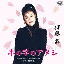ホの字のアタシ/CDシングル(12cm)/AR-130904