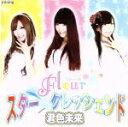 スタークレッシェンド/CDシングル(12cm)/JOIS-0018