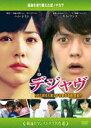 韓流ロマンスドラマ名作選 デジャヴ/DVD/EMOT-29