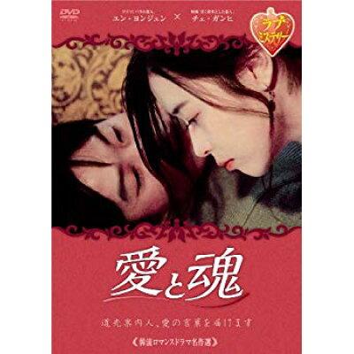 韓流ロマンスドラマ名作選 愛と魂/DVD/EMOT-49