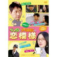 (DVD)  ダメ男とデキル女の恋模様
