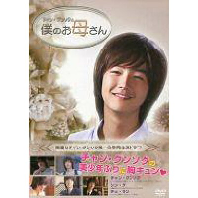 僕のお母さん/DVD/EMOT-71