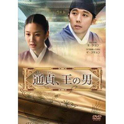 通貞、王の男/DVD/EMOT-74
