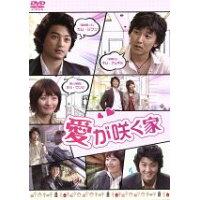 愛が咲く家/DVD/EMOT-78