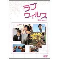 ラブウィルス/DVD/EMOT-80