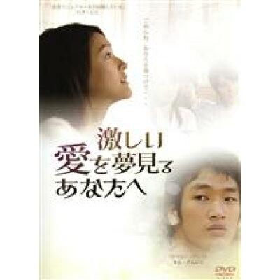激しい愛を夢見るあなたへ/DVD/EMOT-82