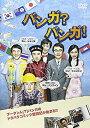 バンガ?バンガ!/DVD/EMOT-87
