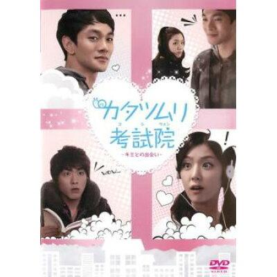 カタツムリ考試院 キミとの出会い 字幕のみ洋 韓国 DVD