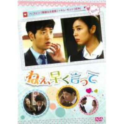 DVD ねぇ、早く言って 字幕 韓国ドラマ