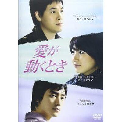 愛が動くとき/DVD/EMOT-104