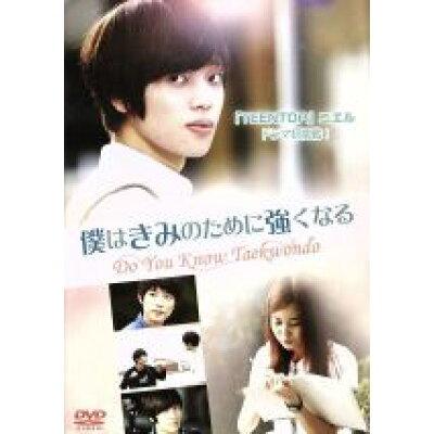 僕はきみのために強くなる ~Do You Know Taekwondo~/DVD/EMOT-109