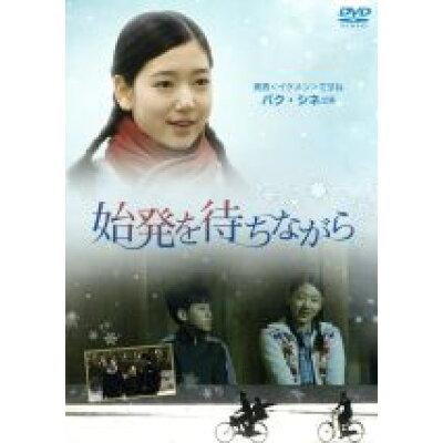 始発を待ちながら/DVD/EMOT-111